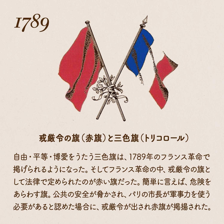 1789 戒厳令の旗(赤旗)と三色旗(トリコロール)/自由・平等・博愛をうたう三色旗は、1789年のフランス革命で掲げられるようになった。そしてフランス革命の中、戒厳令の旗として法律で定められたのが赤い旗だった。簡単に言えば、危険を