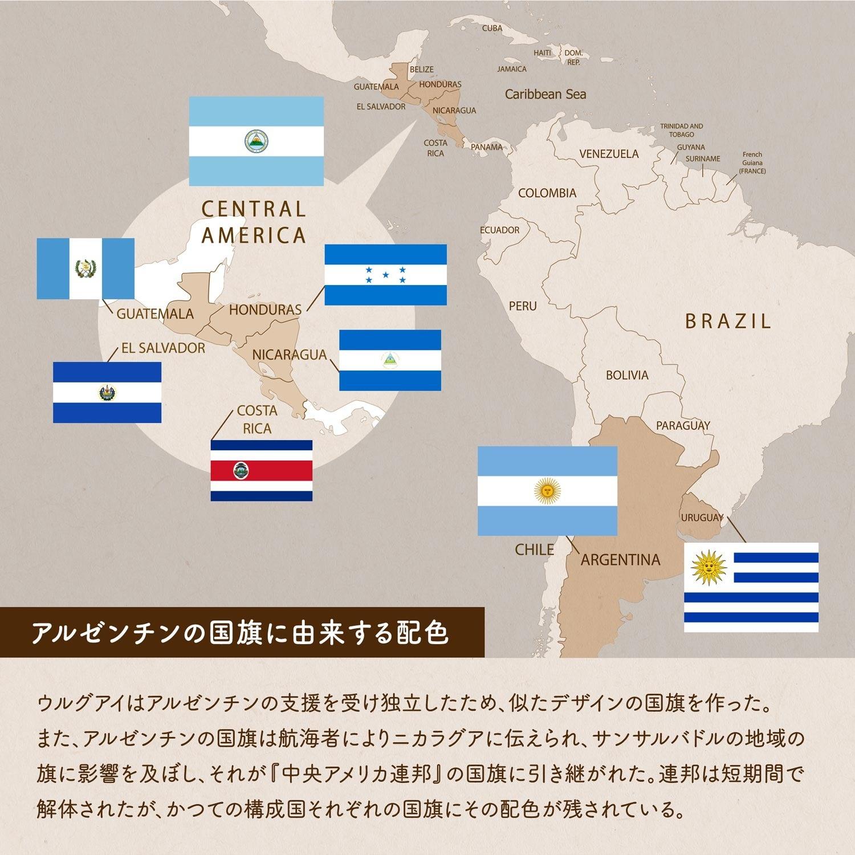 アルゼンチンの国旗に由来する配色の国旗地図/ウルグアイはアルゼンチンの支援を受け独立したため、似たデザインの国旗を作った。また、アルゼンチンの国旗は航海者によりニカラグアに伝えられ、サンサルバドルの地域の旗に影響を及ぼし、それが『中央アメリカ連邦』の国旗に引き継がれた。連邦は短期間で解体されたが、かつての構成国それぞれの国旗にその配色が残されている。