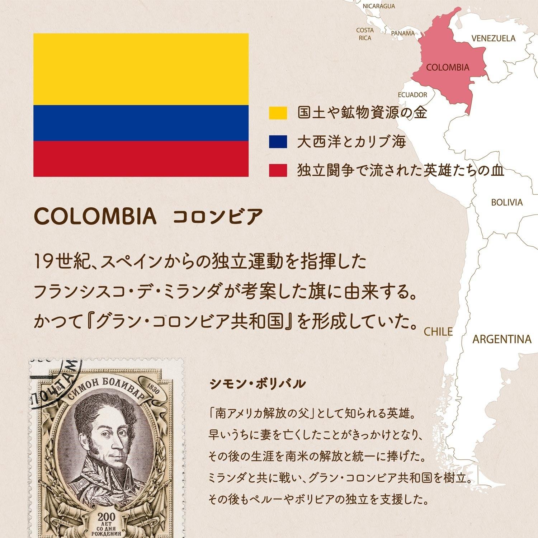 コロンビア(COLOMBIA)の国旗について1枚でわかるようにまとめた画像。コロンビアの地図、色の意味、デザインの由来、グラン・コロンビア共和国を樹立したシモン・ボリバルについてなど。