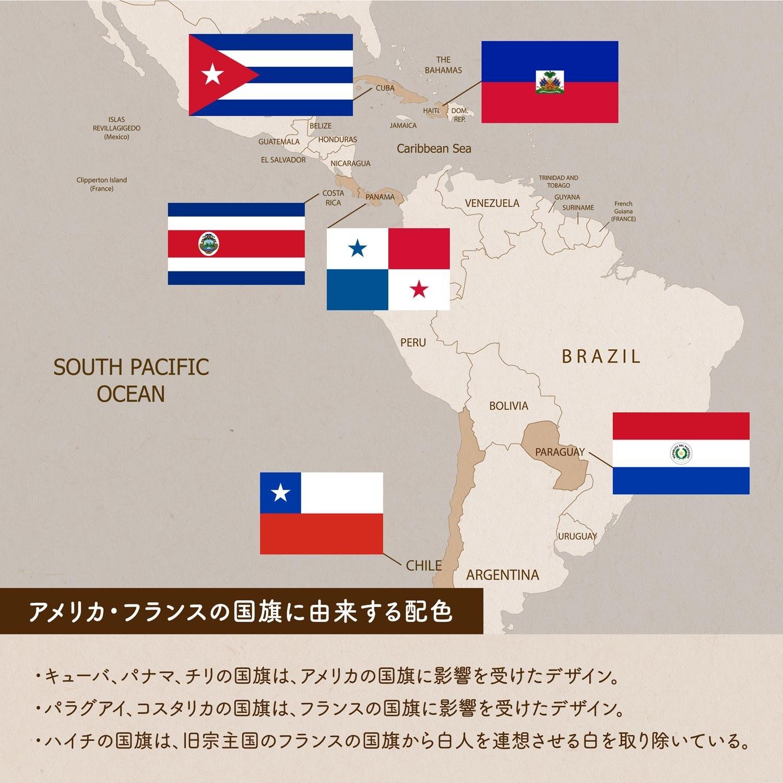 アメリカ・フランスの国旗に由来する配色の国旗地図/キューバ、パナマ、チリの国旗は、アメリカの国旗に影響を受けたデザイン。パラグアイ、コスタリカの国旗は、フランスの国旗に影響を受けたデザイン。ハイチの国旗は、旧宗主国のフランスの国旗から白人を連想させる白を取り除いている。